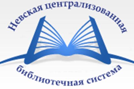 Библиотека 4 централизованная библиотечная система невского района
