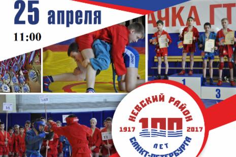 В Невском районе пройдет III ежегодный турнир по самбо